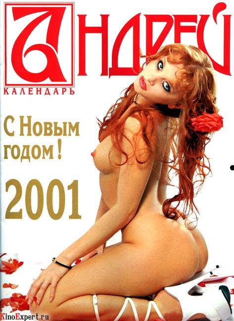 эротические журнал фото