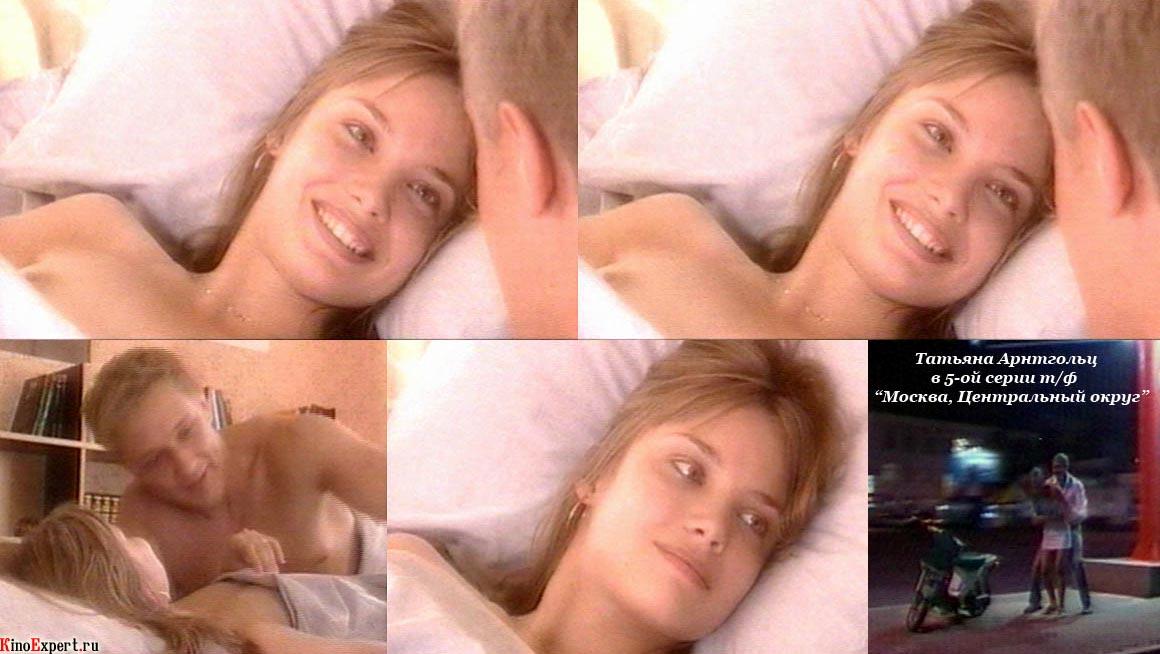 Татьяна арнтгольц трахается видео64
